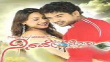 Ibbaniyali Mindide Song Lyrics