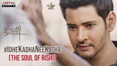Idhe Kadha Nee Katha – The Soul of Rishi – Song Lyrics
