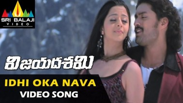 Idhi Okka Song Lyrics