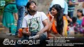Idhu Kadhaiya Song Lyrics