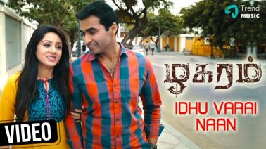 Idhu Varai Naan Song Lyrics