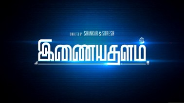 Inayathalam songs lyrics