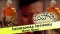 Indiramma Song Lyrics