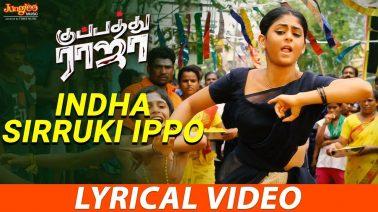 Indha Sirruki Ippo Song Lyrics