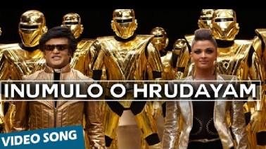 Inumolo O Hrudayam Song Lyrics