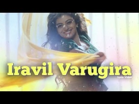 Iravil Varukira Song Lyrics