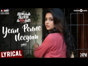 Yen Penne Neeyum Song Lyrics