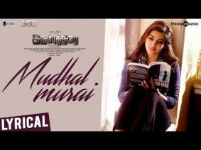 Mudhal Murai Song Lyrics