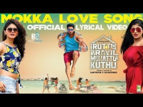 Mokka Love Song Lyrics