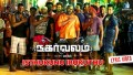 Isthukunu Irukuthu Song Lyrics