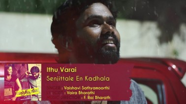 Ithu Varai Song Lyrics