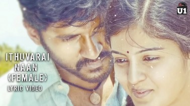 Ithuvarai Naan (Female) Song Lyrics