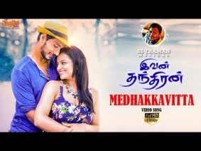 Medhakkavitta Song Lyrics