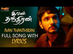 Ivan Thanthiran Title Track Song Lyrics