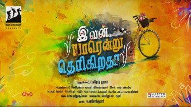 Ivan Yarendru Therikiratha Lyrics
