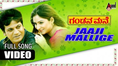 Jaaji Malligeye Song Lyrics