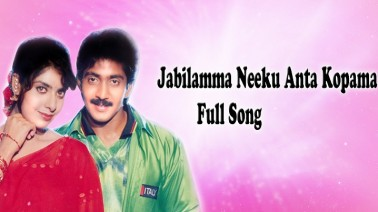 Jabilamma Neeku Antha Song Lyrics