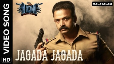 Jagada Jagada Song Lyrics