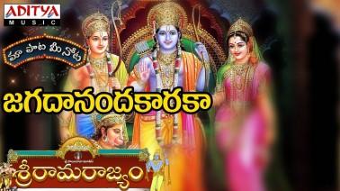Jagadadhanda Karaka Song Lyrics