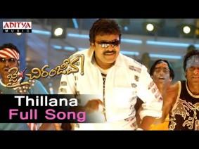 Thillana Song Lyrics