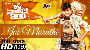 Jai Maruthi Song Lyrics