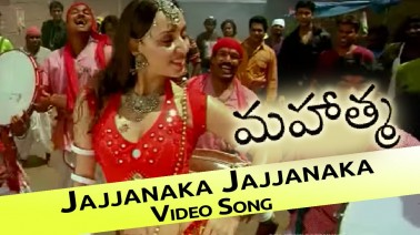 Jajjanakka Song Lyrics