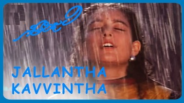 Jallanta Kavintha Song Lyrics