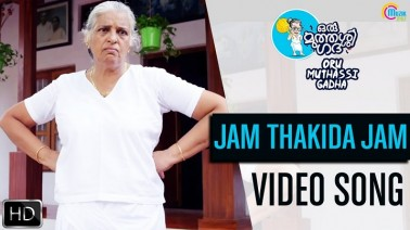 Jam Thakida Jam Song Lyrics