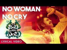 No Woman No Cry Song Lyrics