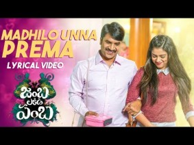 Madhilo Unna Prema Song Lyrics