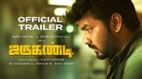 Jarugandi Lyrics