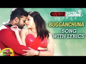 Bugganchuna Erupunu Penche Song Lyrics