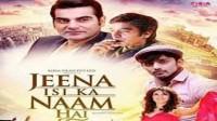 Jeena Isi Ka Naam Hai Lyrics