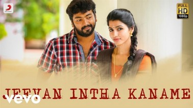 Jeevan Intha Kaname Song Lyrics