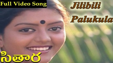 Jilibilipalukula Song Lyrics