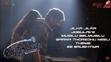 Jogulave Song Lyrics