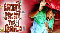 Johny Johny Yes Appa Lyrics