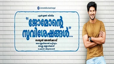 Jomonte Suviseshangal songs lyrics