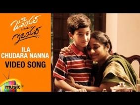 Ila Chudara Nanna Song Lyrics