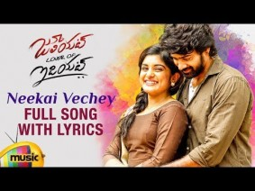 Neekai Vechey Song Lyrics