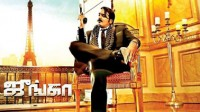 Junga Lyrics
