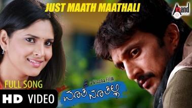 Just Maath Maatalli Song Lyrics