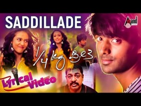 Saddillade Song Lyrics
