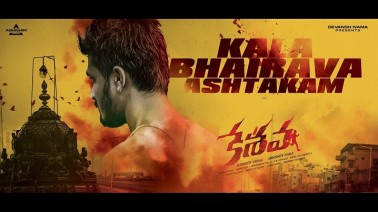 Kaala Bhairava Ashtakam Song Lyrics