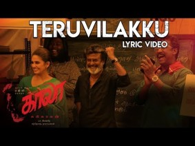 Theruvilakku Song Lyrics
