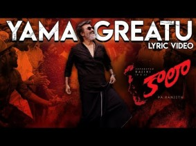 Yama Greatu Song Lyrics