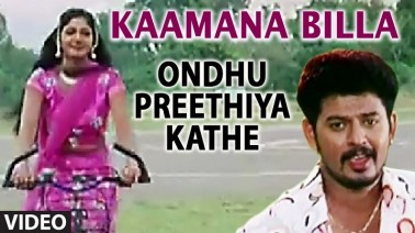 Kaamanabilla Nodidaaga Song Lyrics