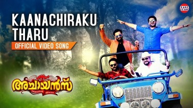 Kaanachiraku Tharu Song Lyrics