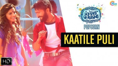 Kaatile Puli Song Lyrics