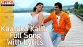 Kaatuka Kallu Song Lyrics